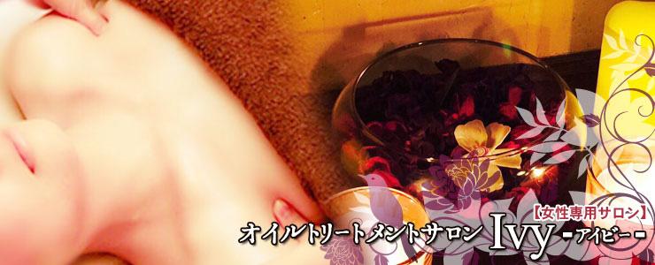 フェイシャルデコルテマッサージ【Ivy】アイビー