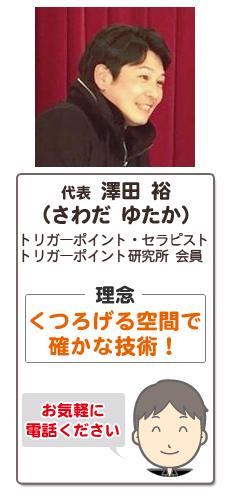 てのひら代表:澤田裕